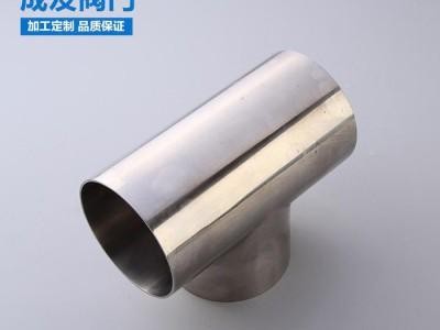 精制不锈钢三通 焊接抛光家装建材配件 精选材质价格合理