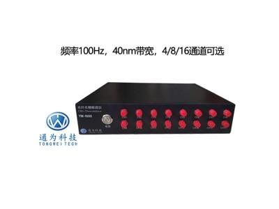 1光纤光栅解调仪︱TV-1600