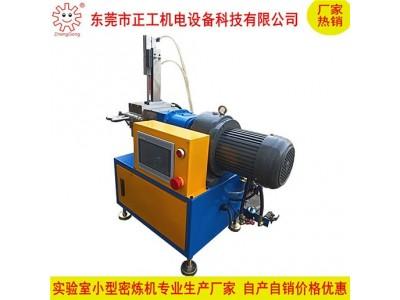 厂家直销小型密炼机,小型实验室密炼机。0.1L小型密炼机