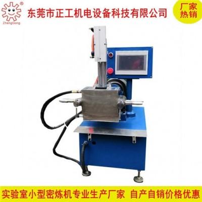 厂家直销小型密炼机,小型实验室密炼机。0.2L小型密炼机