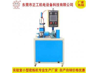 厂家直销小型密炼机,小型实验室密炼机。0.5L小型密炼机