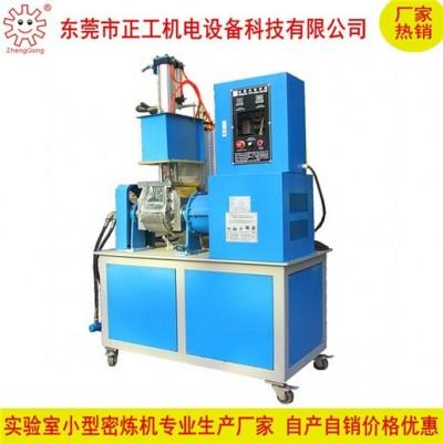 厂家直销小型密炼机,小型实验室密炼机。2L小型密炼机
