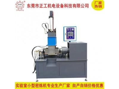厂家直销小型密炼机,小型实验室密炼机。3L翻转式小型密炼机