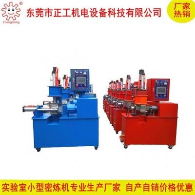 厂家直销小型密炼机,小型实验室密炼机。3L开合式密炼机